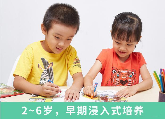 美国幼儿园2-6岁英语教学班