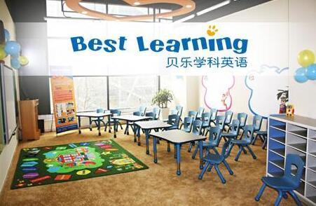 上海市贝乐学科英语天山路培训中心
