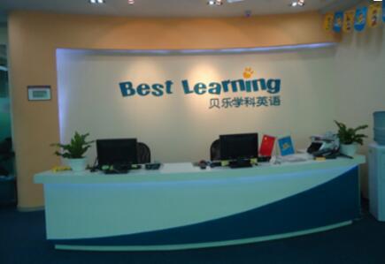 济南贝乐学科英语高新区培训中心
