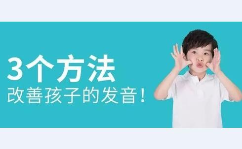 贝乐3个方法改善孩子的英文发音!