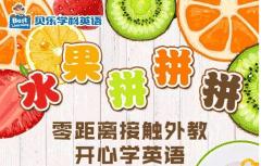 炎炎夏日,贝乐英语带你趣玩水果