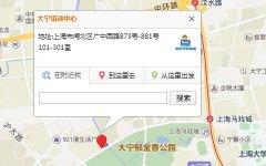 上海市贝乐学科英语大宁培训中心