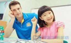 上海贝乐学科英语大宁培训中心怎么样