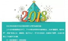 2018年的小学生冬令营活动有哪些?