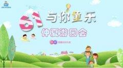 贝乐小城开启五谷DIY、仲夏园游会与牧羊村爱心
