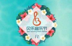 贝乐小城农场活动与音乐剧:我与向日葵的夏天