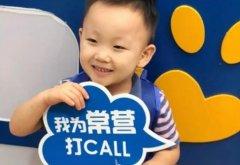 今天,北京贝乐学科英语常营培训中心刷屏了!