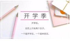 北京贝乐学科英语亦庄培训中心:拒绝死记硬背