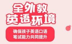 北京贝乐学科英语上地培训中心—孩子学英语的