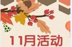 双十一不剁手!英文绘本、拼插玩具免费领!