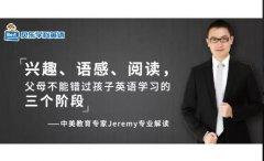 深圳贝乐英语中美教育专家讲座报名