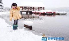 上海贝乐学科英语徐家汇培训中心萌娃成长记
