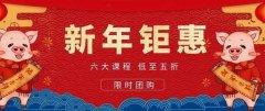 【新年钜惠】六大课程团购低至五折,限时抢购