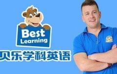 北京贝乐英语18大校区盘点,贝乐校区地址不用愁