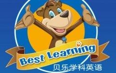 贝乐学科英语用孩子喜欢的方式教孩子学英语
