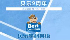 石家庄贝乐学科英语9岁啦 校庆福利开启