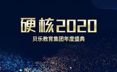 2020贝乐英语年度盛典举办 展望教育新纪元