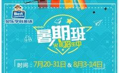 青岛贝乐英语2020暑期班火热招生中 低至5折!