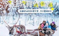 贝乐英语芬兰教育体验冬令营重磅回归