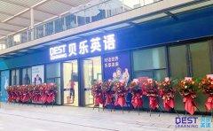 深圳贝乐英语龙岗万科校区开业 开业钜惠来袭